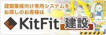 KitFit建設