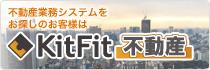 KitFit不動産
