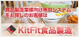 KitFit食品製造