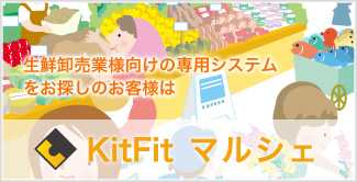 KitFit marche(マルシェ)